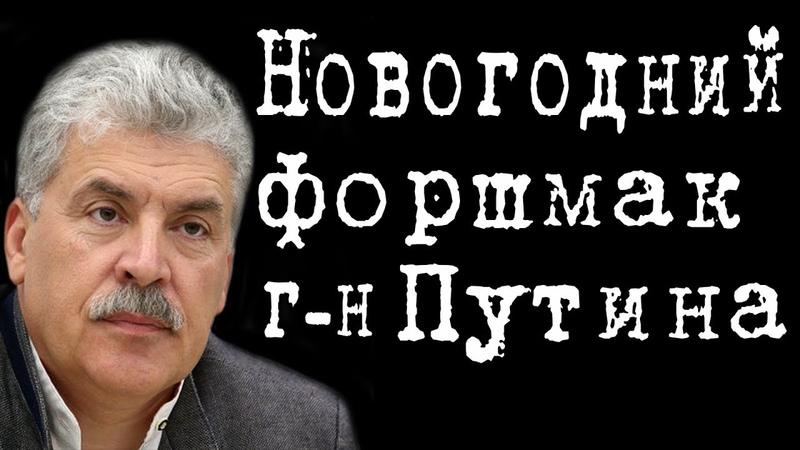 Новогодний форшмак г-н Путина ПавелГрудинин (о политике, национализации, олигархах, медицине, пенсионерах, социализме).