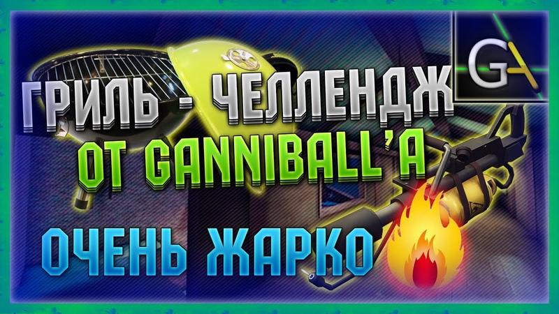 Гриль челлендж от Ganniball222 в Контра Сити