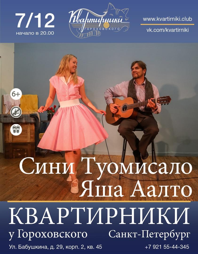 07.12 Сини Туомисало и Яша Аалто у Гороховского!