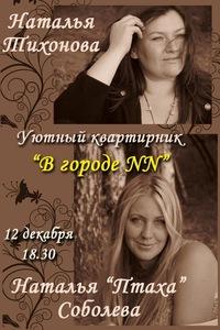 Наталья Тихонова и Наталья Соболева в Полтаве