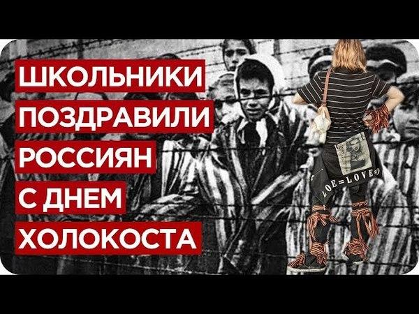 ШКОЛЬНИКИ ПОЗДРАВИЛИ РОССИЯН С ДНЕМ ХОЛОКОСТА
