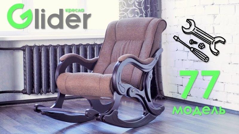 Сборка кресла-качалки Glider Комфорт 77