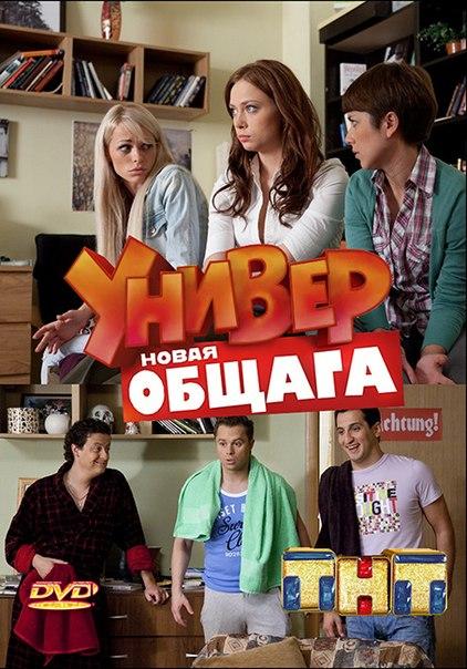 универ новая общага 2 сезон 1 серия смотреть онлайн бесплатно
