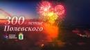 Салют 300 лет Полевскому от Огни яркой ночи
