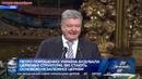 15 декабря 2018 Киев Трёхсотлетняя аннексия РПЦ на Украине закончилась Пэтро Порошенко