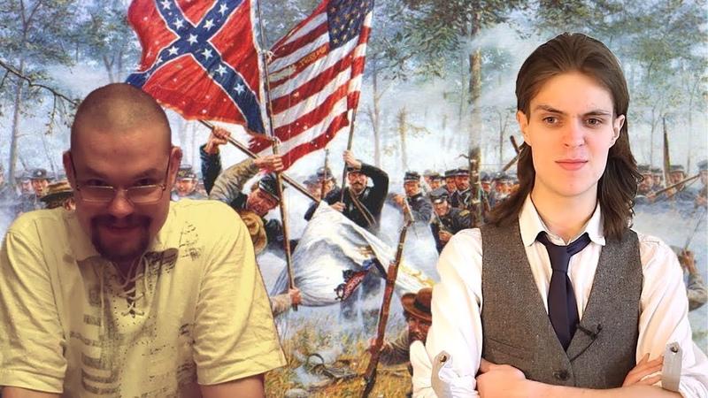 Ежи Сармат смотрит Redroom о Гражданской войне в США Война Севера и Юга