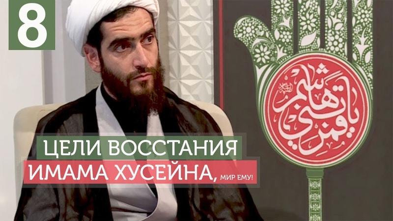 Философия восстания Имама Хусейна (а) №8