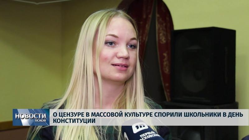 Новости Псков 13 12 2018 О цензуре в массовой культуре спорили школьники в День Конституции