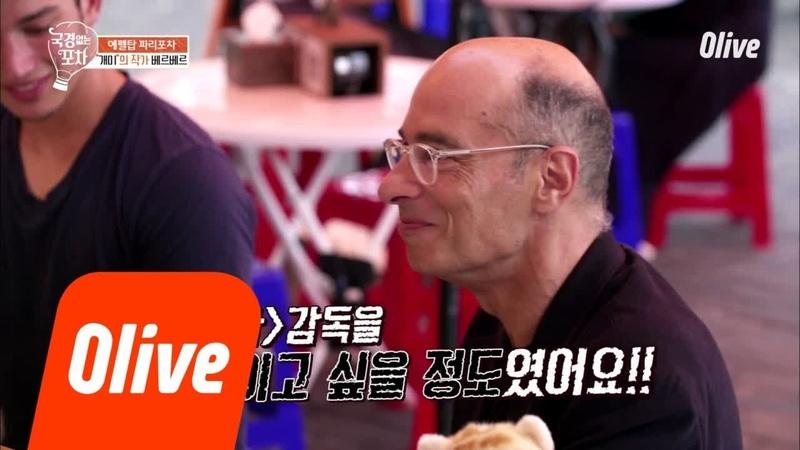 선공개 알고보니 韓영화 마니아 베르베르 추격자 감독 XX고 싶었다 국경없 457