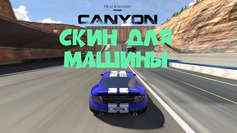 Как создать свой скин машины в игре TrackMania2