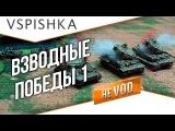 Взводные Тактики World of Tanks №1 от Вспышки [wot-vod.ru]
