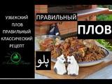 Узбекский плов.Классический рецепт на конкурс узбекской кухни Сталика Ханкишиева.