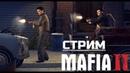 Mafia II СТРИМ Прохождение Mafia II 2