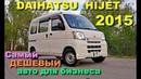 Самый дешевый авто для бизнеса в 2019 году Daihatsu Hijet из Японии
