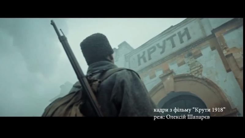 Все про фільм Крути 1918 | Кіно з Яніною Соколовою - 27.01.2019