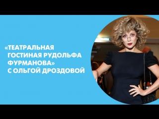 «Театральная гостиная Рудольфа Фурманова» с Ольгой Дроздовой