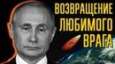 И тут пришел Путин в Россию – что он сделал и возродил?