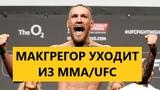 КОНОР МАКГРЕГОР УХОДИТ ИЗ MMA UFC