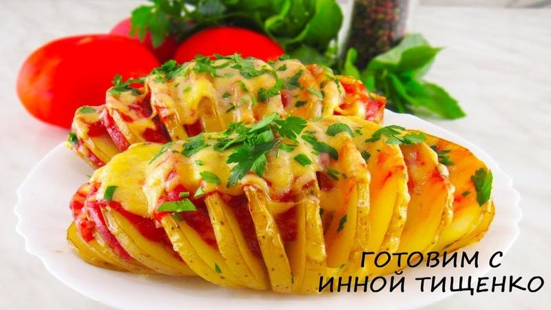Запеченный КАРТОФЕЛЬ В ДУХОВКЕ или Картошка Гармошка Оригинальное блюдо на ужин