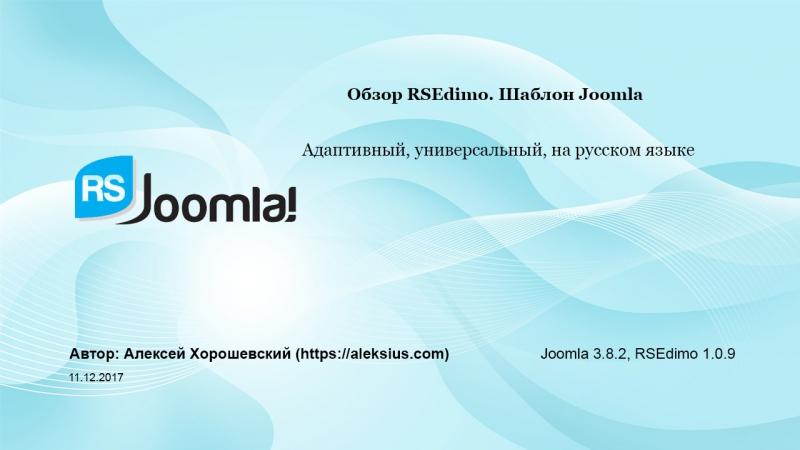 Обзор RSEdimo Образовательный шаблон Joomla смотреть онлайн без регистрации