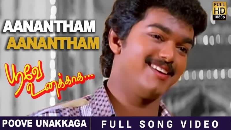 Anantham Anantham (M) - из ф. Poove Unakkaga, 1996
