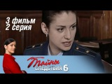 Тайны следствия 6 сезон 6 серия - Звуки музыки (2006)