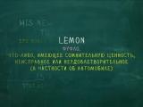 Lemon. Странные слова