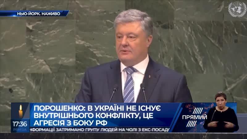 Промова президента України Петра Порошенка на Генеральній Асамблеї ООН 20 02 2019р