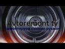 Ремонт рейки Opel Vectra B 2