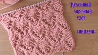 Вязание спицами.Красивый ажурный узор №075 Knitting Beautiful Openwork Pattern