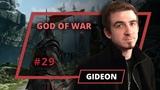 God of War - Gideon - 29 выпуск (final)