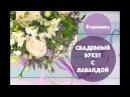 Как сделать свадебный букет с лавандой 🌸 Флористика 🌿