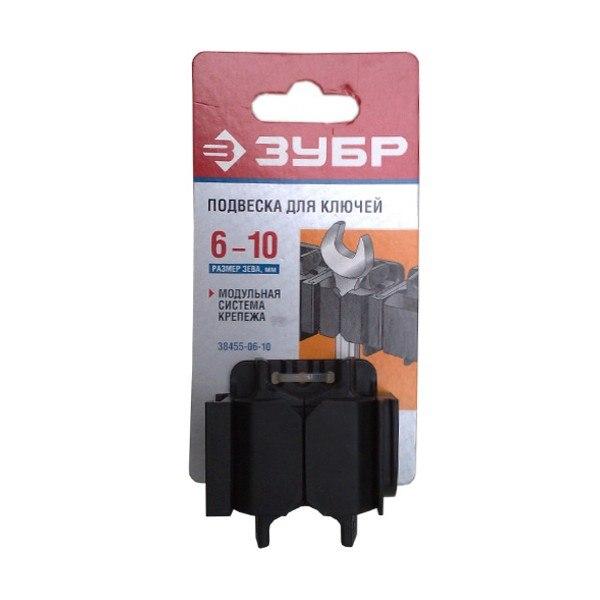 Подвеска для ключей с размером зева 6-10 мм   ЗУБР