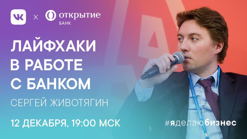 «Лайфхаки в работе с банком», Сергей Животягин, банк «Открытие»
