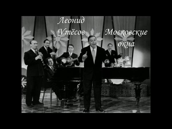 Леонид Утесов - Московские Окна