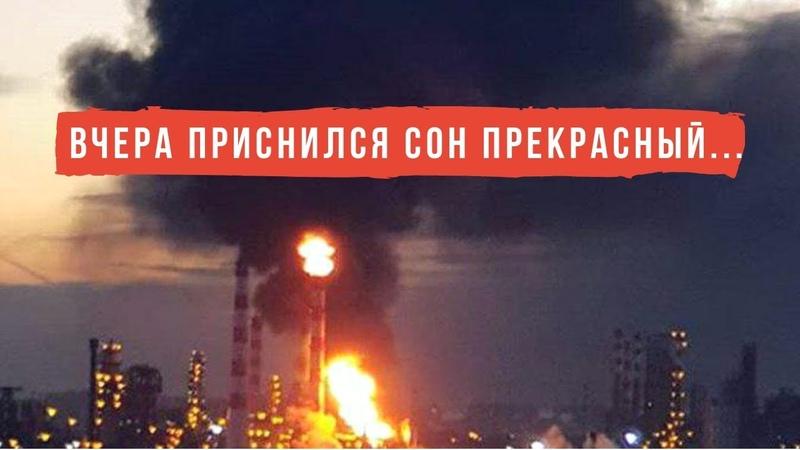 Появился ядерный гриб В Москве вспыхнул НПЗ