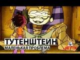 Тутенштейн - 37 Серия (Маленькая проблема)