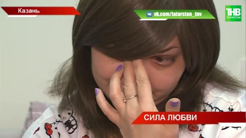 ТНВ: Ради своего сына Айгуль Фазыйлова из Казани продолжает бороться с болезнью