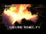 【東方】例大祭「あ-24a」満福神社 予告PV【幻想万華鏡】