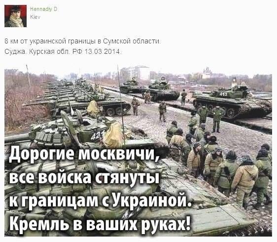 """Пока Украина обсуждает """"гуманитарку"""" Путина, десятки единиц бронетехники пересекают границу и накапливаются у Снежного, - Геращенко - Цензор.НЕТ 8014"""
