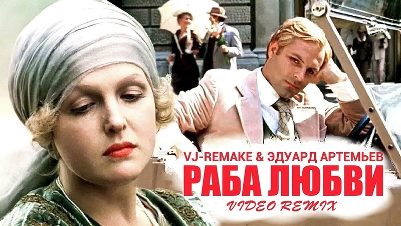 VJ-REMAKE ЭДУАРД АРТЕМЬЕВ - Раба любви (Video remix)
