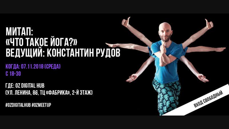 Митап «Что такое йога»