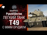Танк Т49 с 90мм орудием - РукоVODство от UstasFritZZZ [World of Tanks]