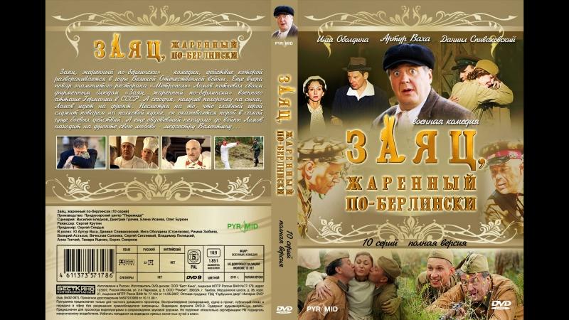 Заяц, жаренный по-берлински - ТВ ролик (2011)