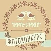 """Афиша Сергиев Посад КОНКУРС """"Love Story"""""""