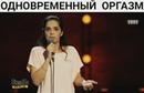 """Stand up Комик on Instagram """"Юлия Ахмедова - одновременный оргазм... Отметь знакомых😂😂😂 Ставьте ❤, подписывайтесь на @stand_up_komik и делитесь ..."""