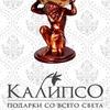 «Калипсо» - магазин подарков со всего света!
