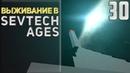 SevTech Ages 30 Апогей Выживание в Майнкрафт с модами