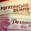 """Газета """"Рогатинська земля"""""""