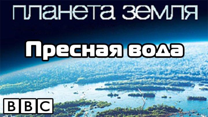 BBC Планета Земля Пресная вода 2006 720HD